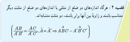 تشابه دو مثلث با ضلع متناظر متناسب