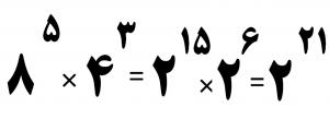 ضرب عددهای توان دار نیازمند یکسان سازی پایه ها
