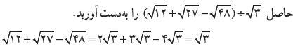 روش ساده سازی اعداد رادیکالی