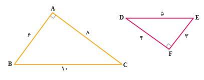 مثلث های متشابه