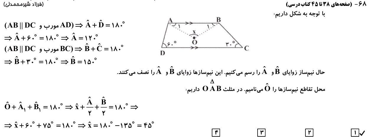 آموزش هندسه - پاسخ تست آزمون قلمچی