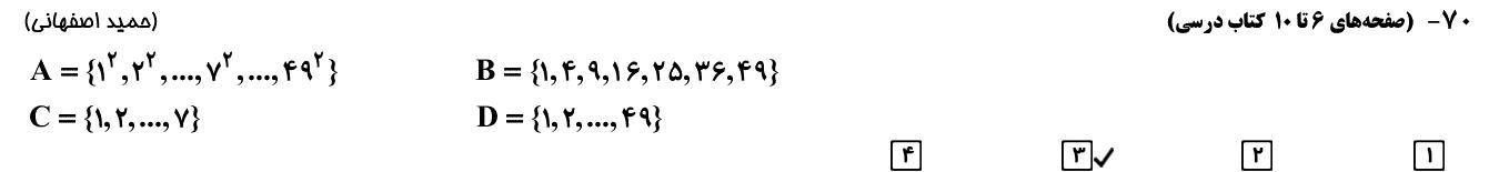 پاسخ تست نمایش اعضای مجموعه ها در ریاضی
