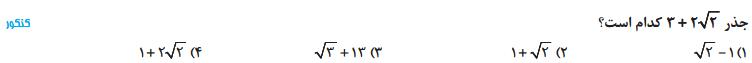 اتحاد مربع دوجمله ای برای محاسبه رادیکالها
