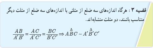 تشابه دو مثلث با سه ضلع متناسب