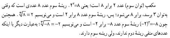 مفهوم ریشه سوم یک عدد