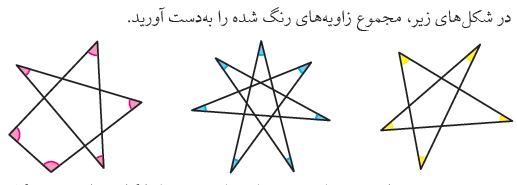 مجموع زاویه ها در ستاره از کتاب ریاضی تکمیلی هشتم