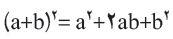 اتحاد مربع دو جمله ای