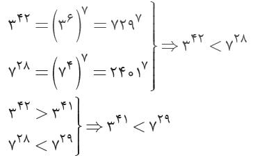 مقایسه اعداد تواندار به کمک واسطه ها