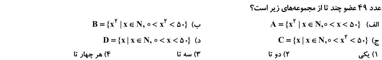 تستی از تشخیص اعضای مجموعه ها در ریاضی
